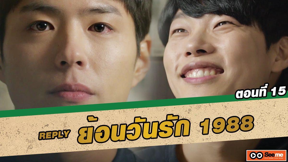 ย้อนวันรัก 1988 (Reply 1988) ตอนที่ 15 รอยยิ้มของจองฮวาน [THAI SUB]