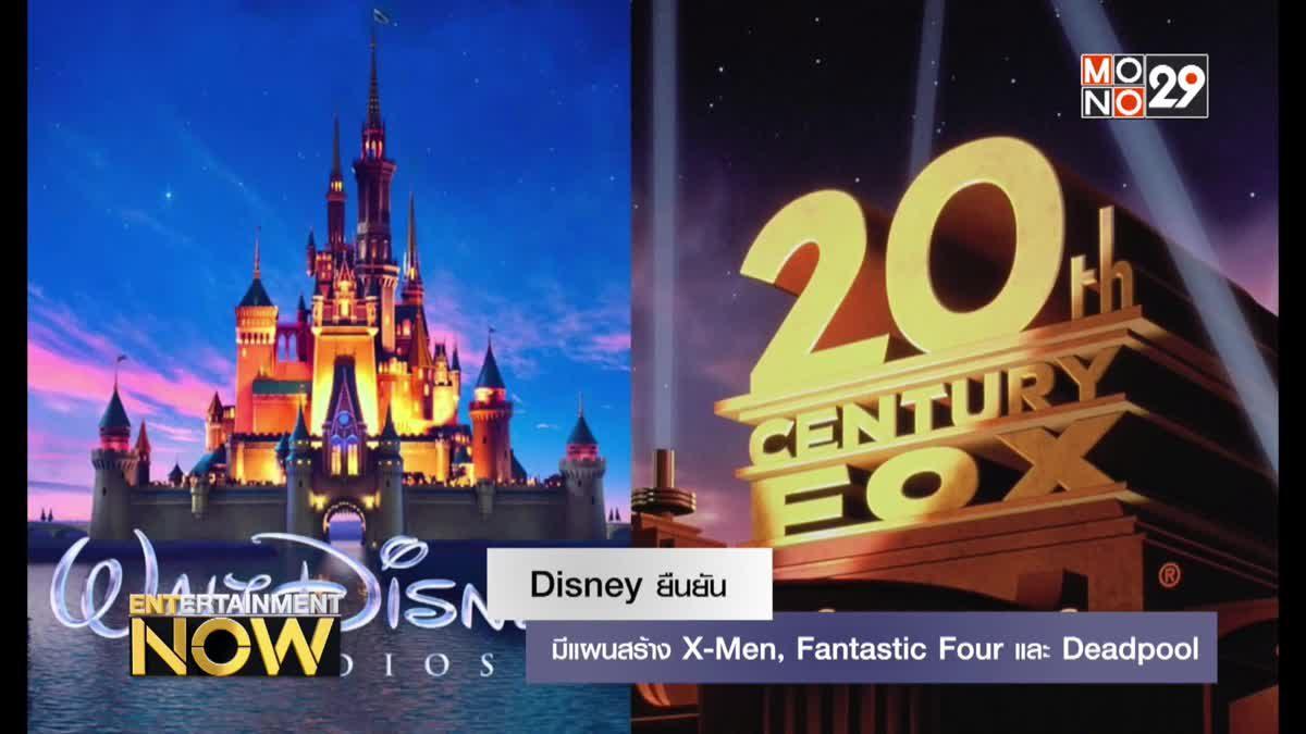 Disney ยืนยัน มีแผนสร้าง X-Men, Fantastic Four และ Deadpool