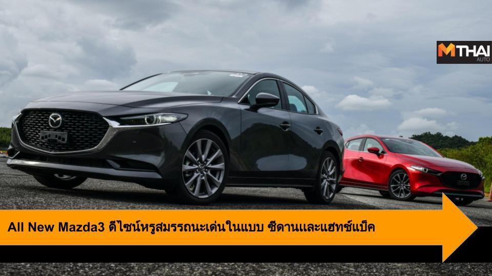 All New Mazda3 ดีไซน์หรู สมรรถนะเด่นในแบบ ซีดานเเละ แฮทช์แบ็ค