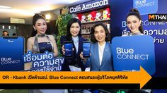 OR – Kbank เปิดตัวแอปพลิเคชัน Blue Connect ตอบสนองผู้บริโภคยุคดิจิทัล