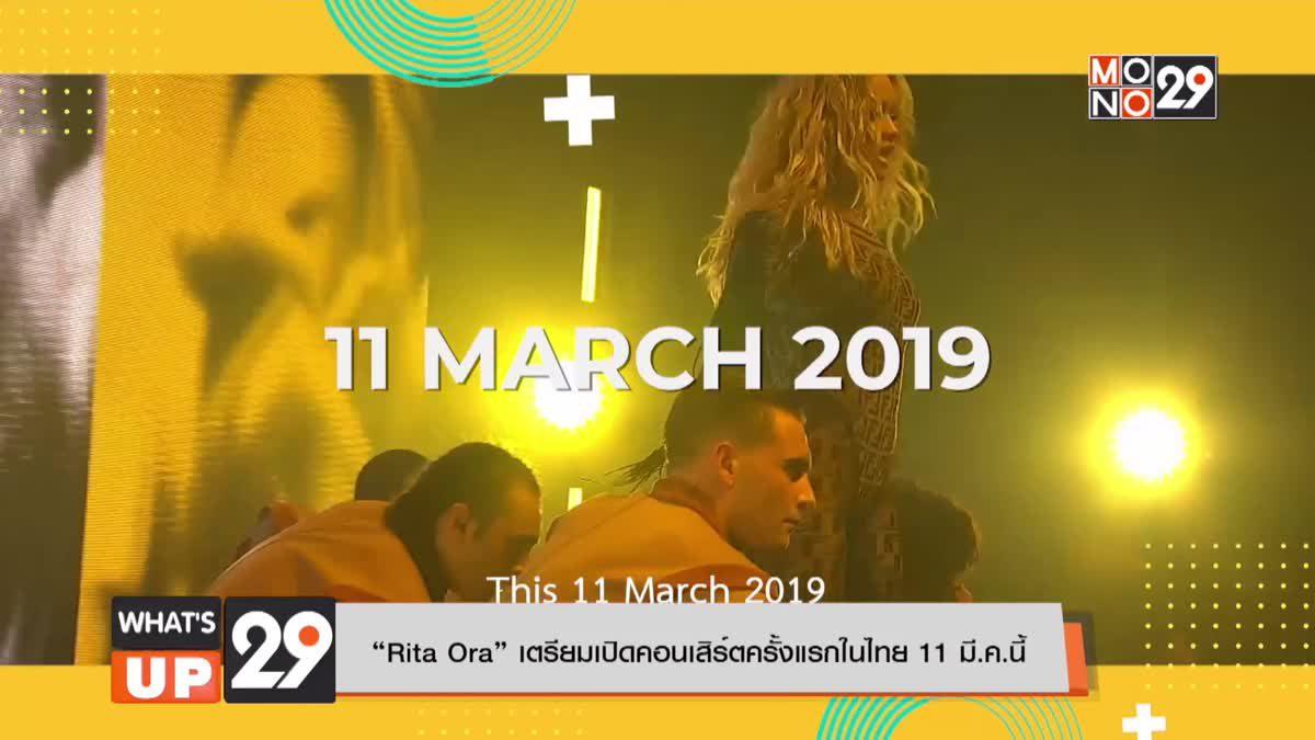 """Rita Ora"" เตรียมเปิดคอนเสิร์ตครั้งแรกในไทย 11 มี.ค.นี้"