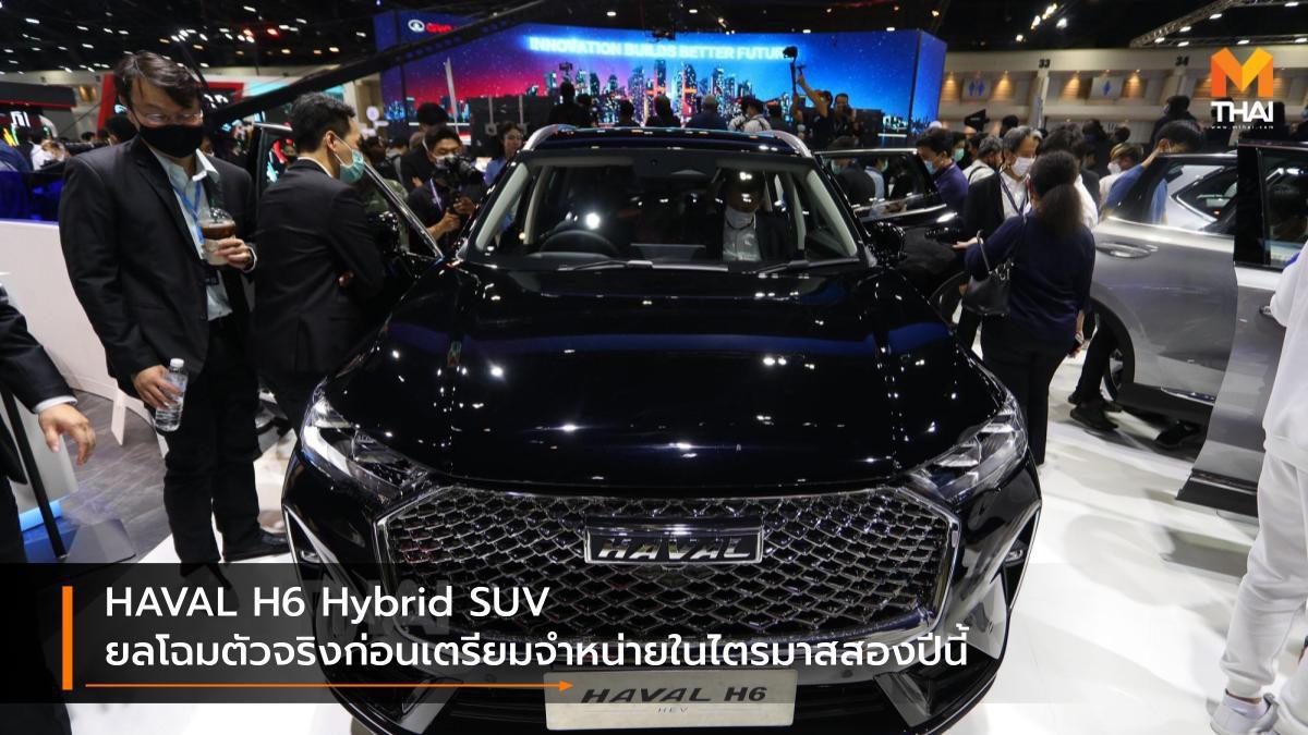 HAVAL H6 Hybrid SUV ยลโฉมตัวจริงก่อนเตรียมจำหน่ายในไตรมาสสองปีนี้