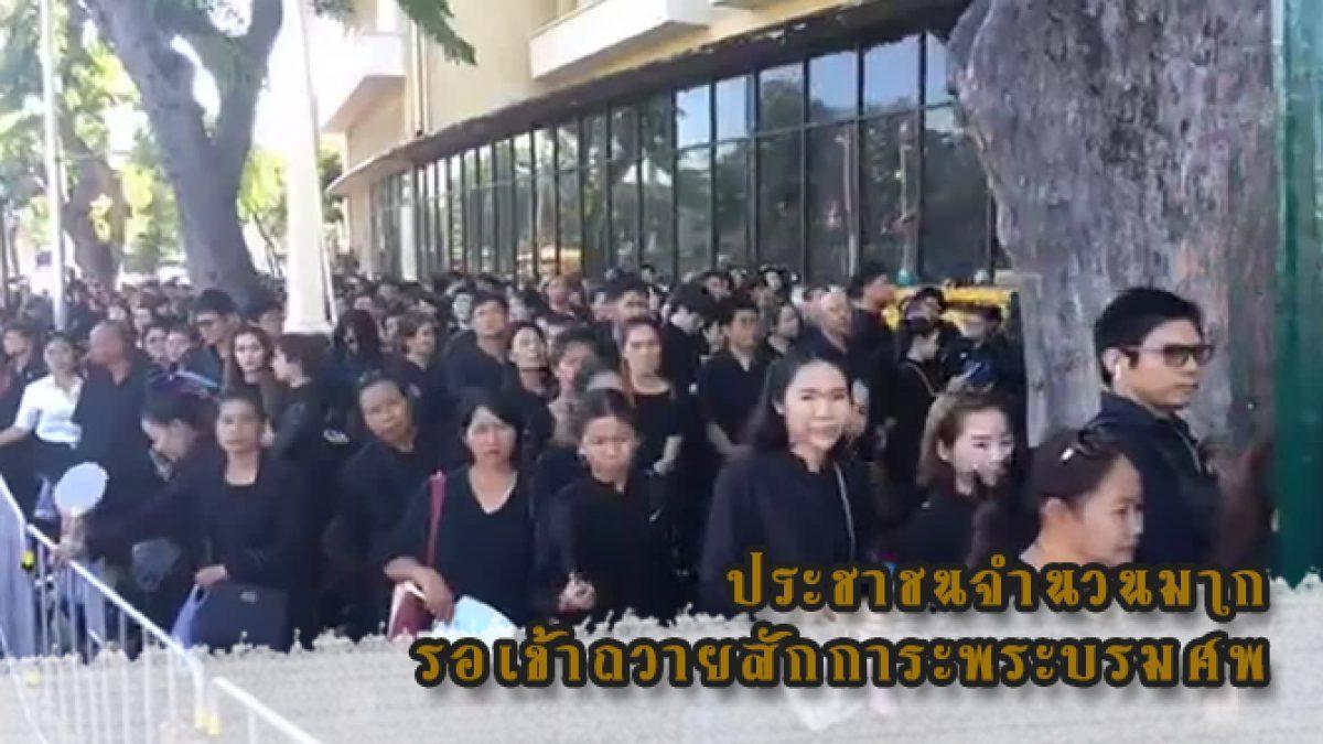 ประชาชนจำนวนมากรอเข้าถวายสักการะพระบรมศพ