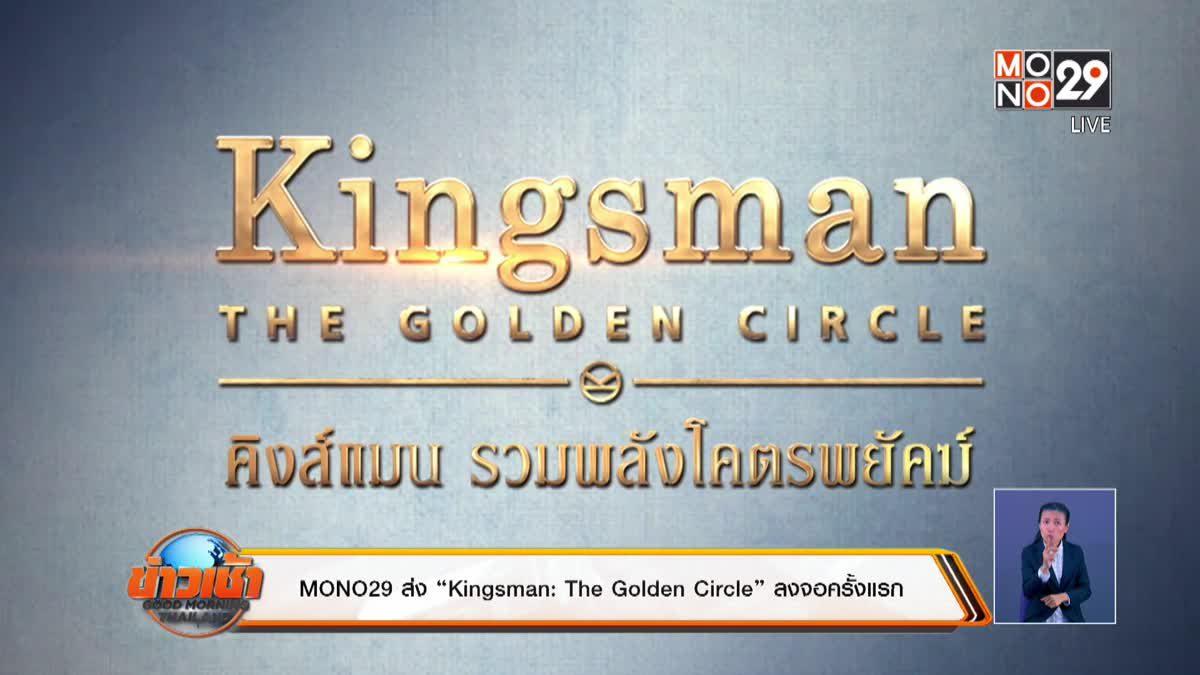 "MONO29 ส่ง ""Kingsman: The Golden Circle"" ลงจอครั้งแรก"