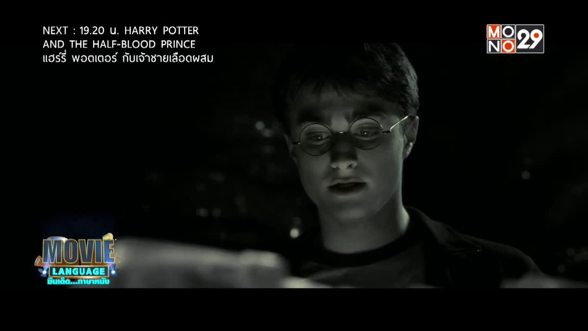 Movie Language จากเรื่อง Harry Potter and the Half-Blood Prince  แฮร์รี พอตเตอร์ กับเจ้าชายเลือดผสม