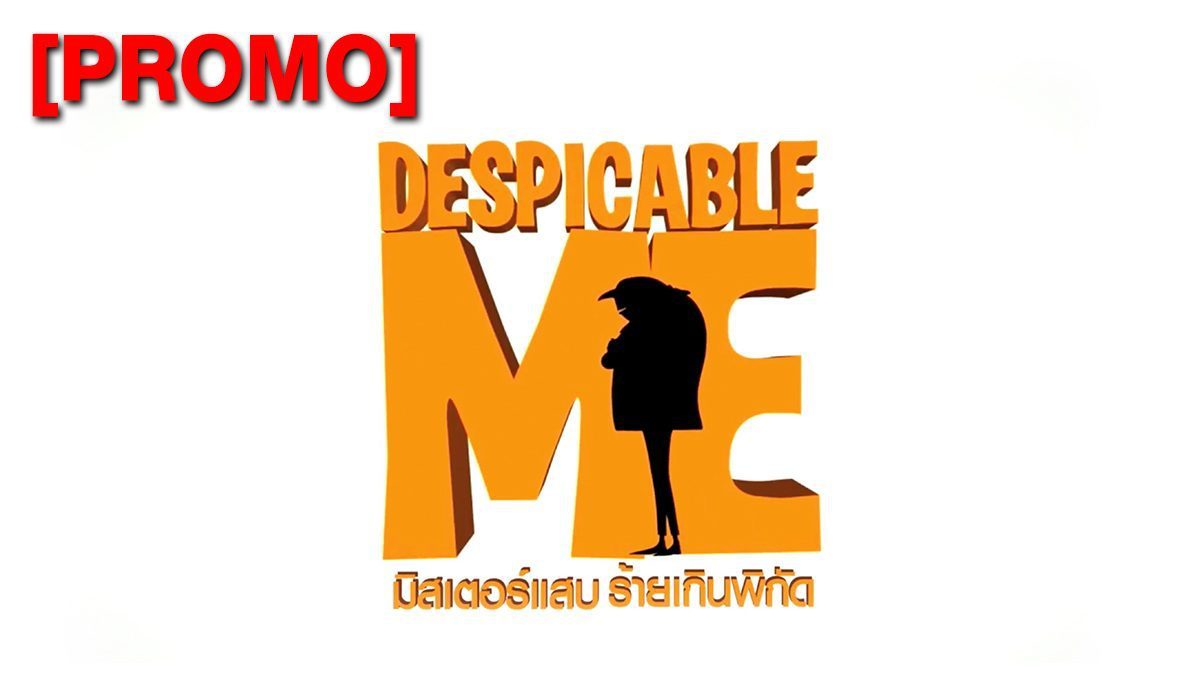 Despicable Me 1 มิสเตอร์แสบ ร้ายเกินพิกัด [PROMO]