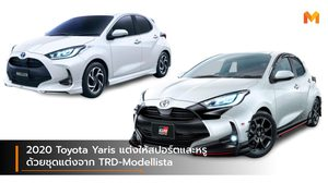 2020 Toyota Yaris แต่งให้สปอร์ตและหรูด้วยชุดแต่งจาก TRD-Modellista