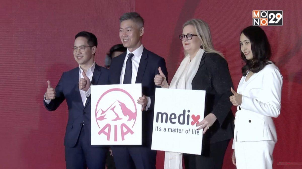 เอไอเอ ประเทศไทย ร่วมมือกับ เมดิกซ์ นำเสนอบริการจัดการดูแลผู้ป่วยรายบุคคล