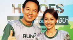 """น้ำฝน-อาร์ม ร่วมกิจกรรม """"Run for Heroes"""" เดิน-วิ่งเพื่อผู้พิทักษ์ป่า"""