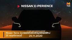 Nissan Terra นับถอยหลังเปิดตัวรูปลักษณ์ใหม่ 25 พฤศจิกายนนี้