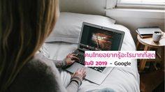 คนไทยค้นหาอะไรบน Google ในปี 2019