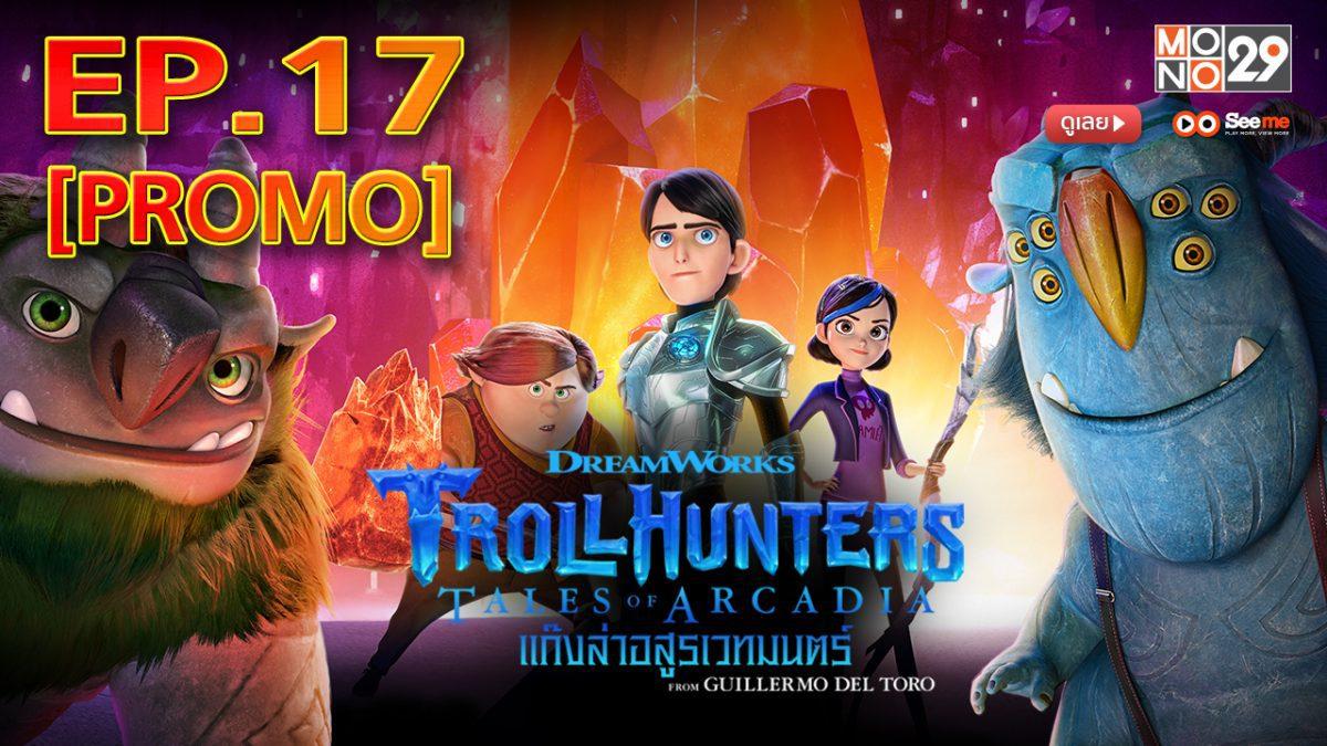 Trollhunters: Tales of Arcadia แก๊งล่าอสูรเวทมนตร์ ปี 1 EP.17 [PROMO]