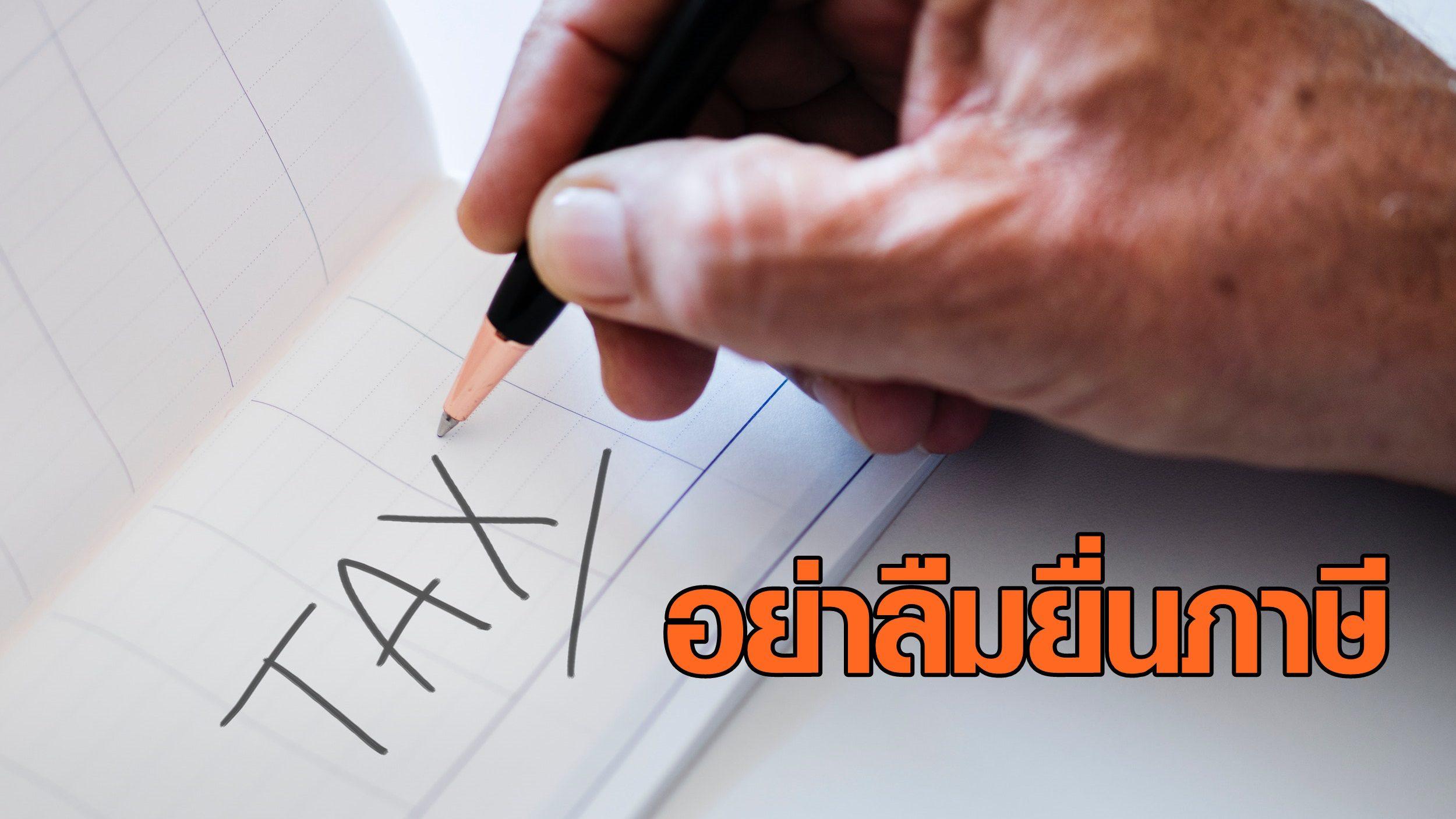 ยื่นภาษีเกินกำหนด มีโทษอย่างไร?