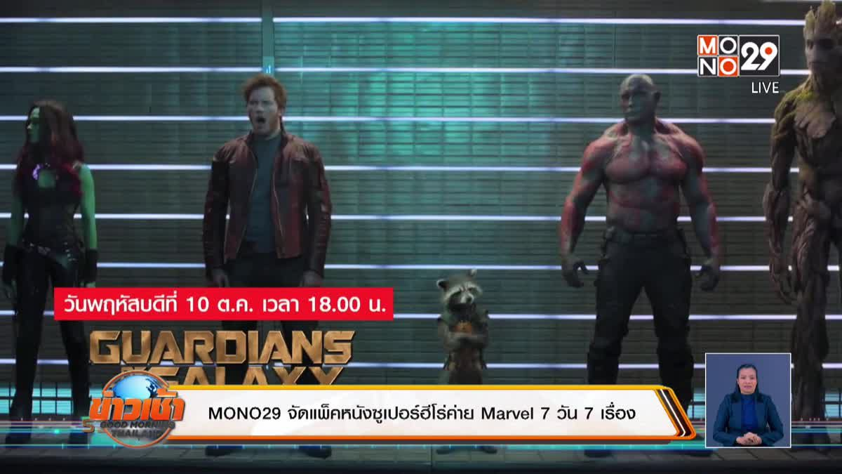 MONO29 จัดแพ็คหนังซูเปอร์ฮีโร่ค่าย Marvel 7 วัน 7 เรื่อง