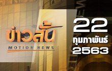 ข่าวสั้น Motion News Break 3 22-02-63