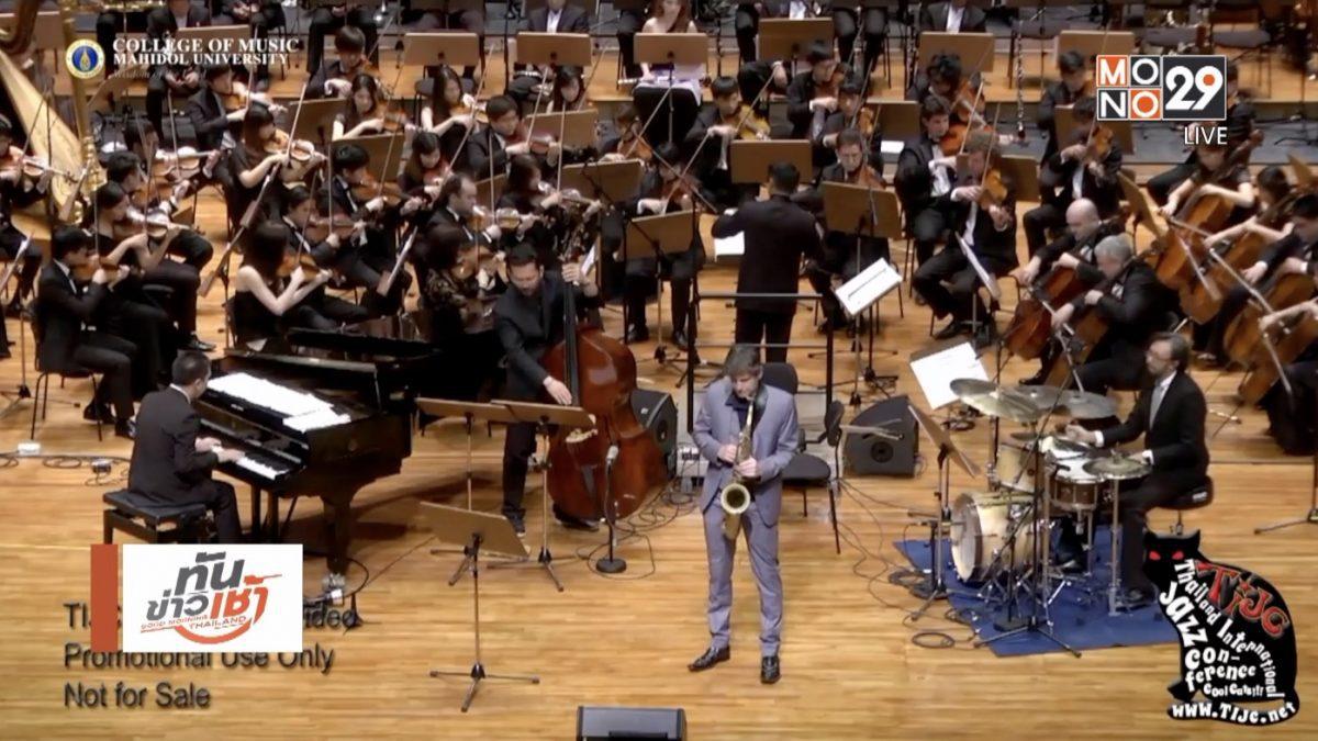 ดนตรีแจ๊สไทย ผงาด! ยกระดับสู่ เวทีโลก