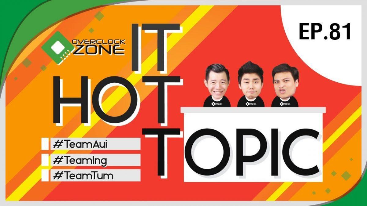 Smart Home เทรนด์ใหม่มาแรงแน่ปีนี้ : IT Hot Topic EP.81