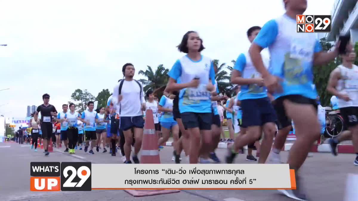"""โครงการ """"เดิน-วิ่ง เพื่อสุขภาพการกุศล กรุงเทพประกันชีวิต ฮาล์ฟ มาราธอน ครั้งที่ 5"""""""