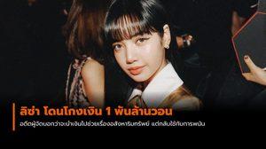 YG ต้นสังกัดยืนยัน ลิซ่า โดนอดีตผู้จัดโกงเงิน 1 พันล้านวอน