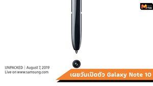 เผยวันเปิดตัว Galaxy Note10 จะมาในวันที่ 7 สิงหาคมนี้