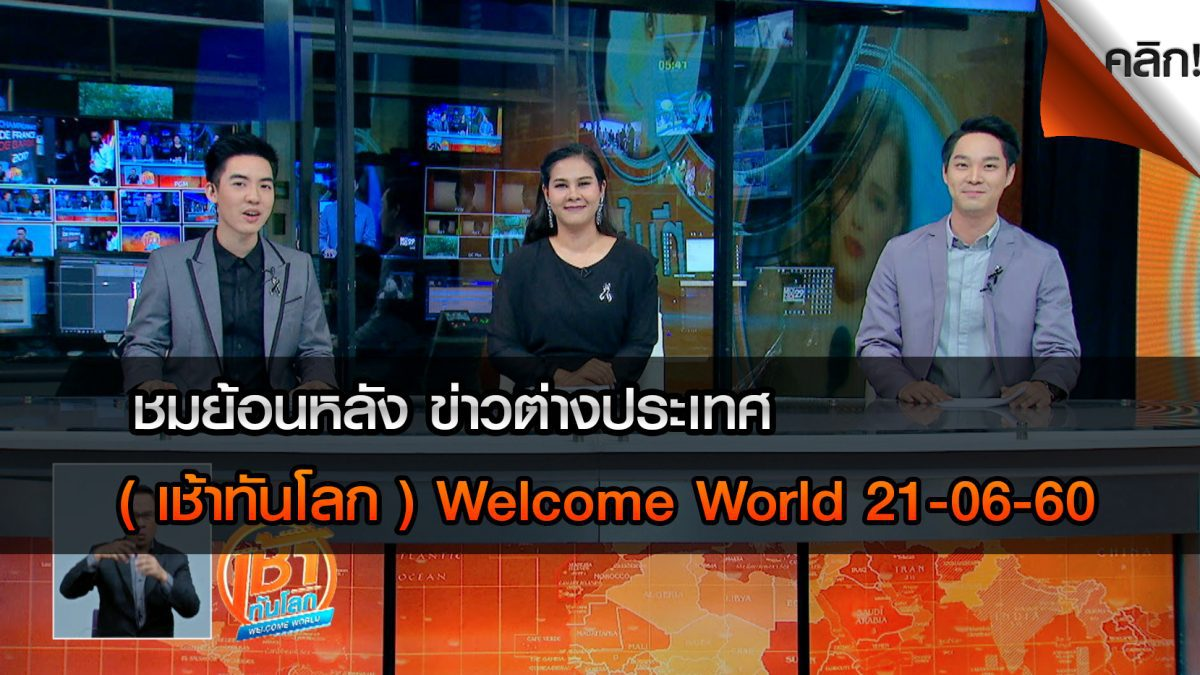 เช้าทันโลก Welcome World 21-06-60