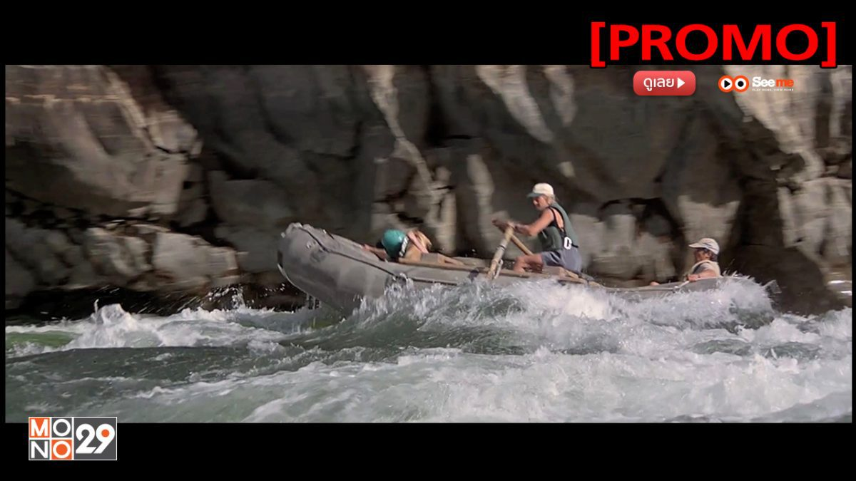 The River Wild สายน้ำเหนือนรก [PROMO]