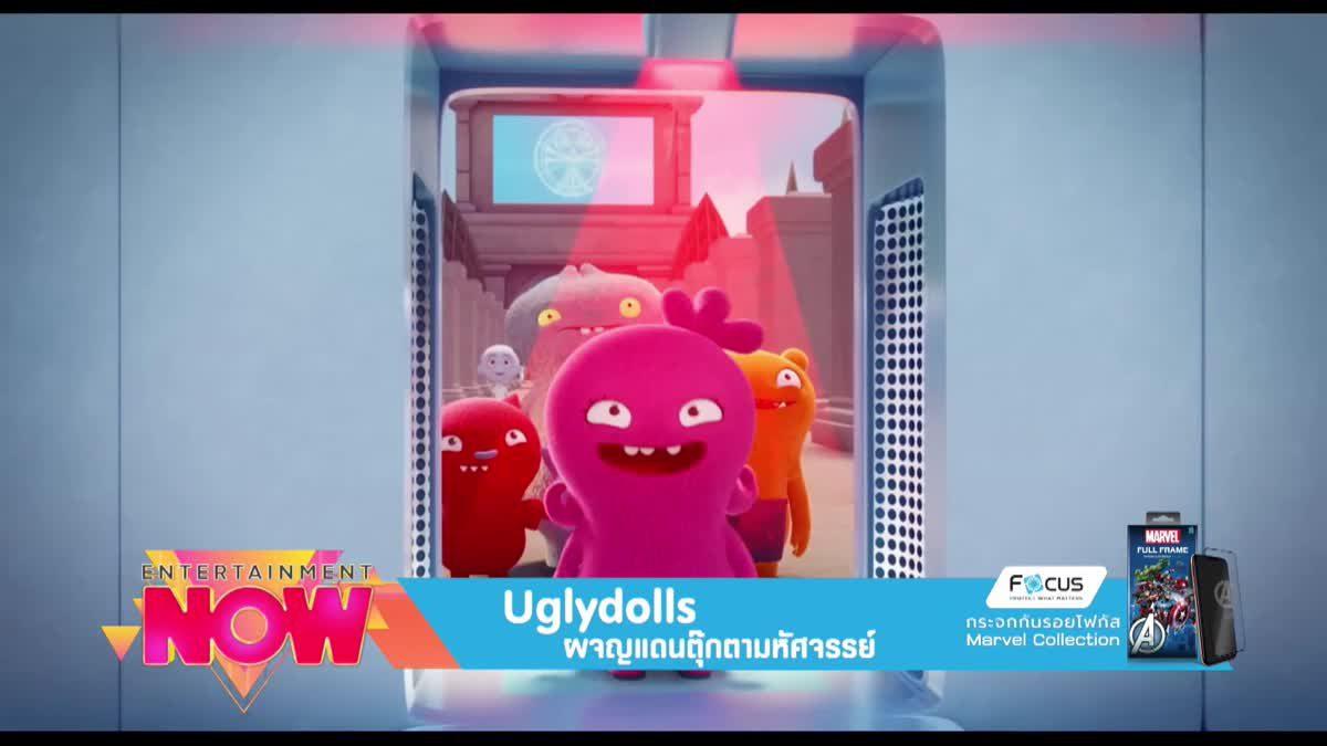 Movie Review : Uglydolls ผจญภัยแดนตุ๊กตามหัศจรรย์