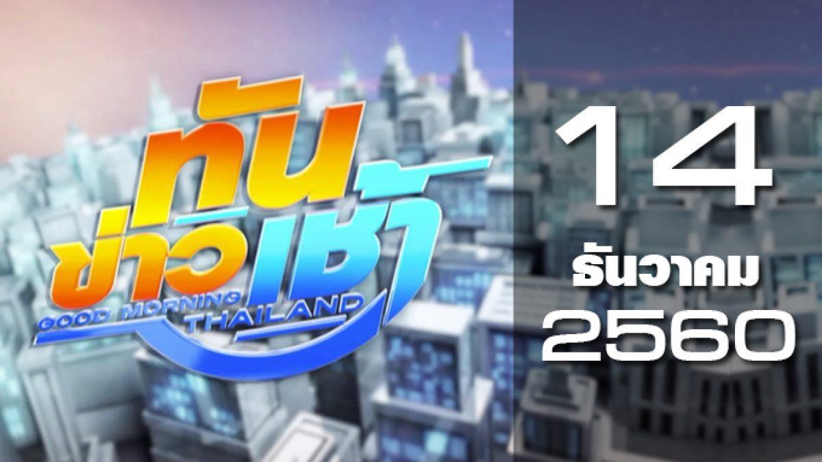 ทันข่าวเช้า Good Morning Thailand 14-12-60