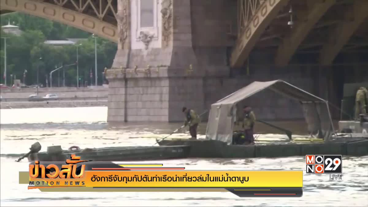 ฮังการีจับกุมกัปตันทำเรือนำเที่ยวล่มในแม่น้ำดานูบ