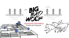 Big Bad Wolf 2018 | ไปงานหนังสือหมาป่า คุ้มค่าแค่ไหน?