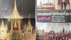 รวมภาพหน้า 1 หนังสือพิมพ์ฉบับประวัติศาสตร์  พสกนิกรไทยหาซื้อเก็บเป็นที่ระลึก