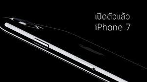 Apple เปิดตัว iPhone 7, iPhone 7 Plus พร้อมสีดำใหม่ 2 สี และชิพ A10 Fusion แรงสุดในโลก