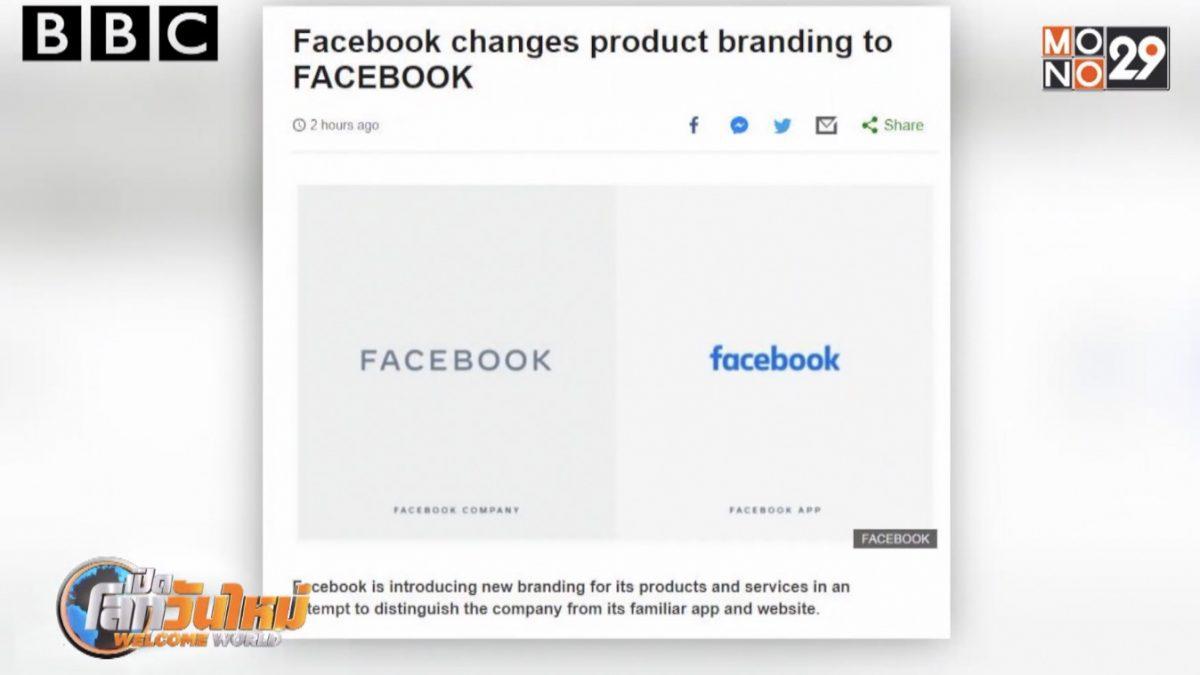 """""""เฟซบุ๊ก"""" เปลี่ยนโลโก้แบรนด์ใหม่"""