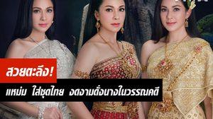 สะกดทุกสายตา! แหม่ม คัทลียา สวยหวานในชุดไทย