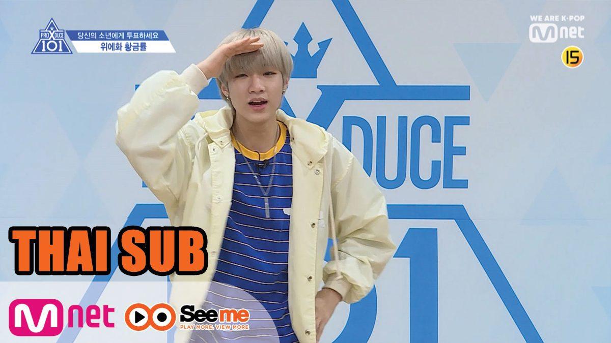 [THAI SUB] แนะนำตัวผู้เข้าแข่งขัน | 'ฮวัง กึมรยูล' HWANG GEUM RYUL I จากค่าย Yuehua Entertainment