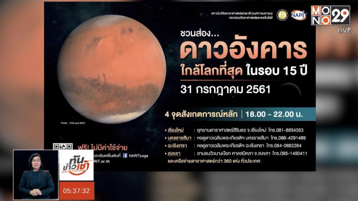 ชวนดูดาวอังคารใกล้โลกสุดรอบ 15 ปีวันนี้