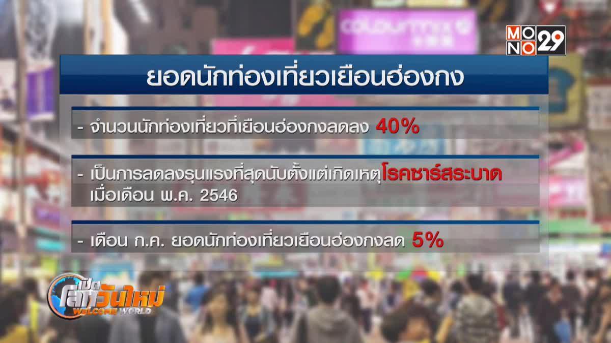 """ประท้วงฮ่องกงกับ """"ต้นทุนเศรษฐกิจ"""" ที่ต้องจ่าย"""