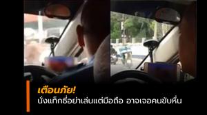 เตือนภัย! หญิงสาวนั่งแท็กซี่อย่าเล่นแต่มือถือ หลังเจอโชเฟอร์ เปิดคลิปโป๊ขณะขับรถ