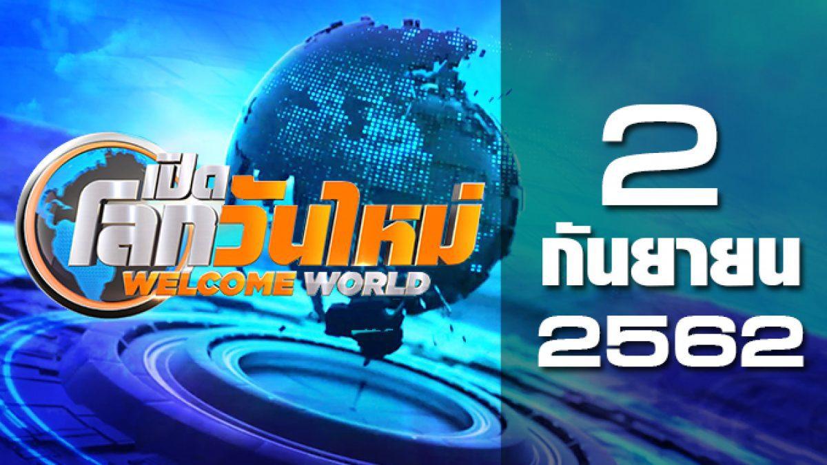 เปิดโลกวันใหม่ Welcome World 02-09-62