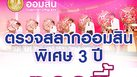 ผลสลากออมสินพิเศษ 5 ปี วันที่ 16 มีนาคม 2562