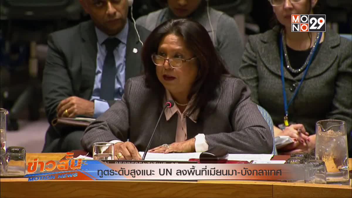ทูตระดับสูงแนะ UN ลงพื้นที่เมียนมา-บังกลาเทศ