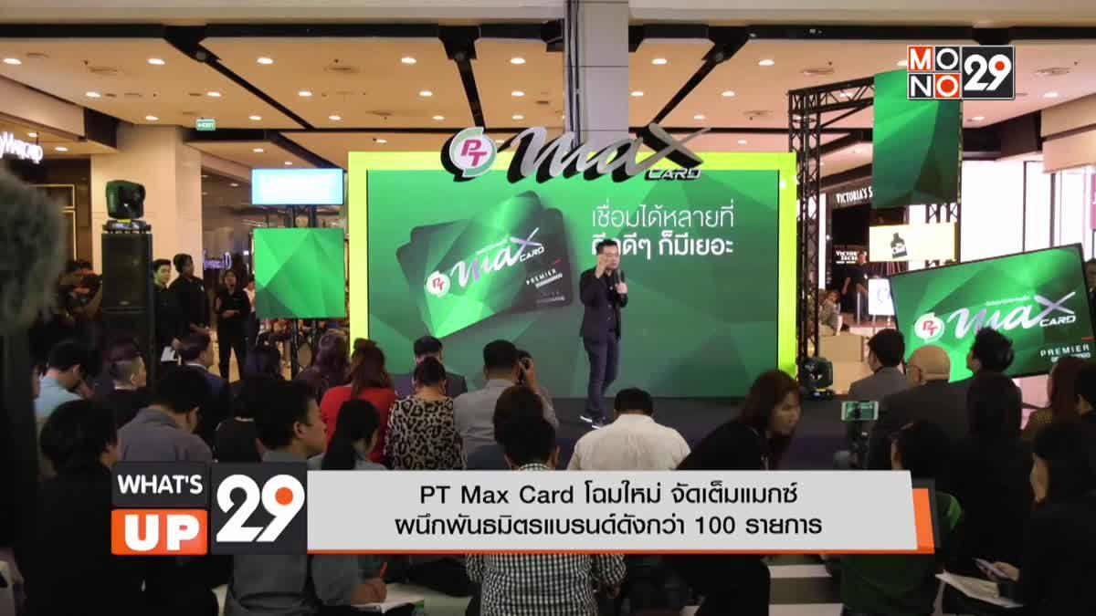 PT Max Card โฉมใหม่ จัดเต็มแมกซ์ผนึกพันธมิตรแบรนด์ดังกว่า 100 รายการ