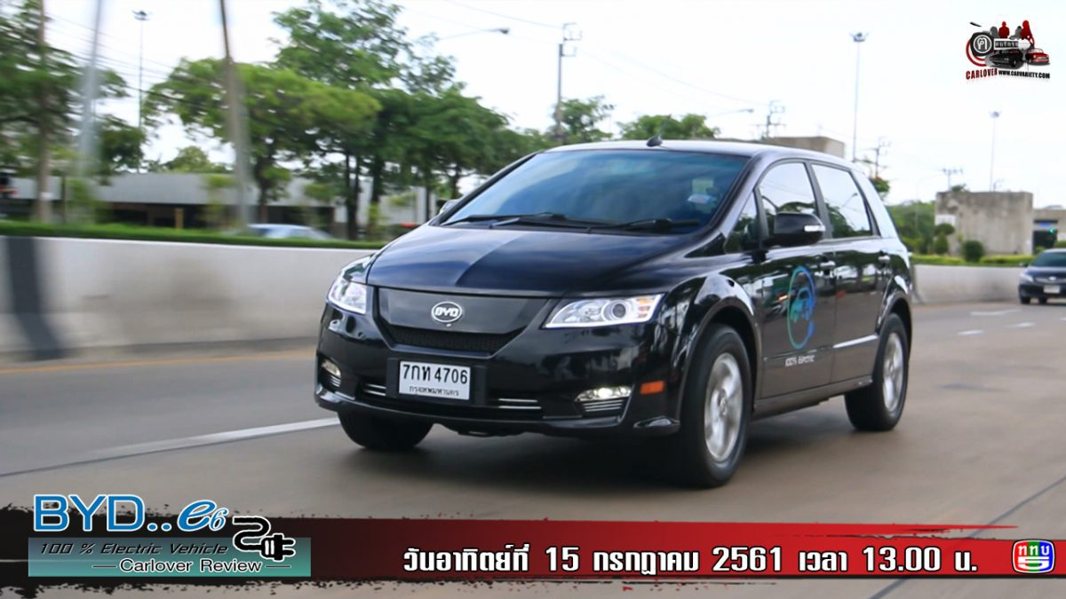 รายการ ฅ-คนรักรถ ตอน ทดลองขับ BYD e6 รถยนต์พลังงานไฟฟ้า 100%