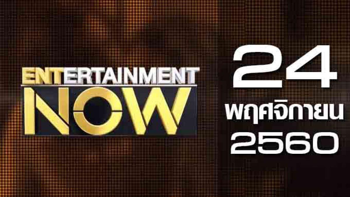 Entertainment Now 24-11-60