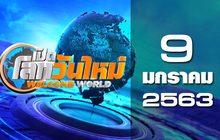 เปิดโลกวันใหม่ Welcome World 09-01-63