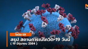 สถานการณ์โควิด-19 ในประเทศไทย –  19 มิ.ย. 64