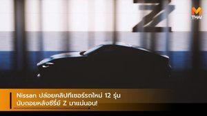 Nissan ปล่อยคลิปทีเซอร์รถใหม่ 12 รุ่น นับถอยหลังซีรี่ย์ Z มาแน่นอน!