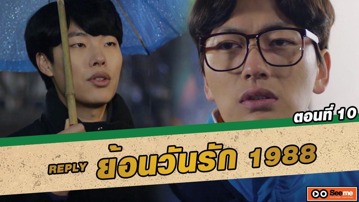 ย้อนวันรัก 1988 (Reply 1988) ตอนที่ 10 ดงรยงจะโดนตีไหมนะ [THAI SUB]