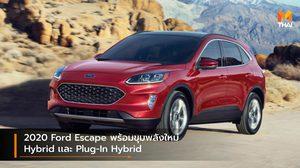 2020 Ford Escape เปิดตัวที่อเมริกา พร้อมขุมพลังใหม่ Hybrid เเละ Plug-In Hybrid