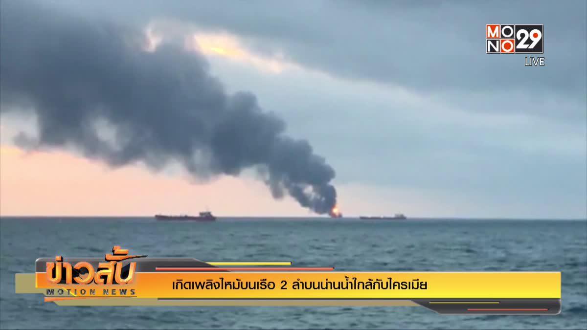 เกิดเพลิงไหม้บนเรือ 2 ลำบนน่านน้ำใกล้กับไครเมีย
